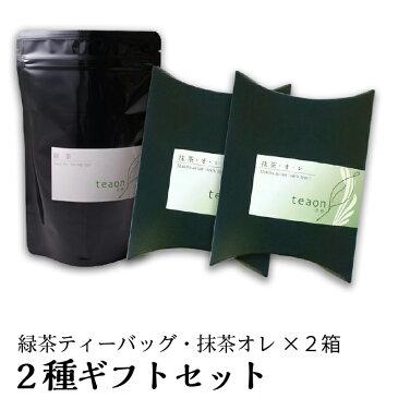 お歳暮 御歳暮 個包装 ギフトセット お茶 緑茶ティーバッグ(18個)・抹茶オレ(10本)2箱。2種を3個の詰め合わせ。ラッピング込み。地域別追加送料有。 冷茶 水だし 水出し お茶 緑茶 国産 京都 宇治 宇治茶 お祝い 京都 お土産 退職 御礼 プチギフト