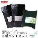ギフト お中元 送料無料 緑茶ティーバッグ(18個)・ほうじ...