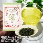 MORNING【朝茶】25gお手軽サイズBOX