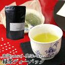 緑茶ティーバッグ 18個入美味しいお茶をお手軽にティーバッグ...