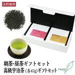 [父の日]本物志向のお父さんへ。新茶+朝茶セット。美味しい宇治茶を感謝を込めて送りましょう。父の日に合わせての発送も承ります。