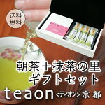 [お中元ギフト]高級緑茶朝茶47gと抹茶の里12本のお菓子セット