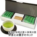[お中元ギフト]高級緑茶昼茶47gと、あきの来ない抹茶クリームのお菓子「抹茶の里」