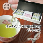 [お中元ギフト]高級緑茶sometimes(サムタイムズ)47gと、あきの来ない抹茶クリームのお菓子「抹茶の里」12本×2袋のセット