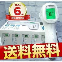 非接触温度計 非接触体温計 非接触型体温計 非接触式温度計 非接触式体温計 軽量 コンパクト