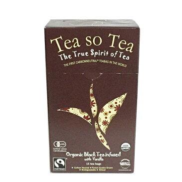 オーガニック ブラックティー【Tea So Tea】有機バニラフレーバー使用【フェアトレード】【有機紅茶】【アイスティー 水出し】【JAS認定】【カーボンニュートラル】【イギリス】