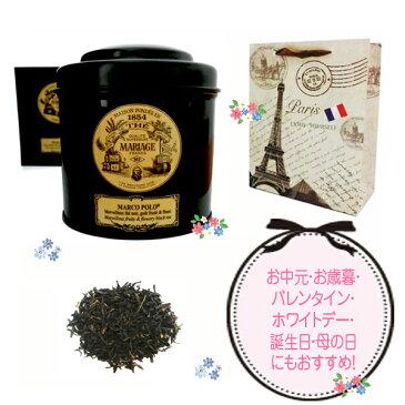 マリアージュ紅茶ギフトセット【楽ギフ_包装】【楽ギフ_のし】