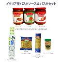 【厳選素材のパスタセット】(ロコロトマトソース・スパゲティ・有機オリーブオイル・パルメザンチーズ)