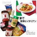 【厳選素材のパスタセット】(赤色トマトソース・パスタ・有機オリーブオイル・パルメザンチーズ)