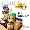【厳選素材のパスタセット】(黄色トマトソース・パスタ・有機オリーブオイル・パルメザンチーズ)
