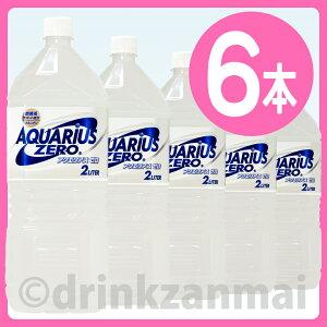 コカコーラ アクエリアス ゼロ 2000ml ペットボトル 1ケース 6本入 2L/2.0L【コカコーラ】(コ...