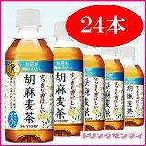 【サントリー】 胡麻麦茶 (ごま麦茶) 350ml ペットボトル 1ケース 24本入(自販機対応)605415【RCP】05P03Dec16