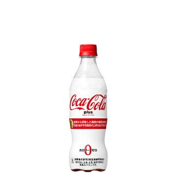 コカ・コーラプラス 470mlPET 特定保健用食品トクホ 中性脂肪470ml ペットボトル 1ケース 24本入【RCP】