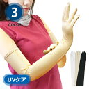 【1000円ポッキリ】接触冷感 UVロング手袋 滑り止め付き...