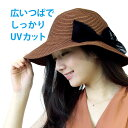 UV帽子 サイドリボン サイズ調整可 折りたたみ つば広ハット ペーパー素材 レディース SS9723 2