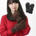 オシャレであたたかい「レディース手袋」雪国への旅行にオススメは?