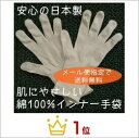 インナー手袋(下ばき手袋)6組セット[肌色フリーサイズ][綿100%日...