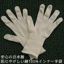 インナー手袋【今治タオルの糸】綿100%日本製