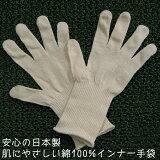 インナー手袋【今治タオルの糸】綿100%日本製ポイント2倍