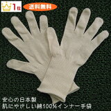 インナー手袋6組セット【今治タオルの糸】綿100%日本製 送料無料ポイント2倍
