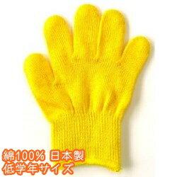カラー軍手[小学校低学年]黄色【今治タオルの糸】綿100%日本製ハロウィンコスプレ 仮装衣装に
