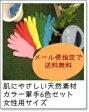カラー軍手/日本製/綿100%[女性6色セット]メール便送料無料【smtb-KD】 カラー手袋 大人用[ガーデニング・運動会・イベント衣装に]