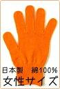 カラー軍手 日本製 綿100%[女性]オレンジカラー手袋 大人用[学校行事・発表会・イベントコスプレ衣装・ガーデニングに]