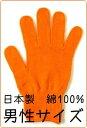 カラー軍手 日本製 綿100%[男性]オレンジカラー手袋 大人用[学校行事・発表会・イベントコスプレ衣装・軽作業に]