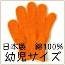カラー軍手 日本製 綿100%[幼児]オレンジ子供用 カラー手袋[遠足・芋ほり・発表会・お遊戯・コスプレ衣装に]