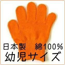 幼児サイズ日本製カラー軍手(カラー手袋)今治タオルと同じ天然素材綿100%アトピー・アレルギー...