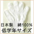カラー軍手/日本製/綿100%[小学校低学年]白子供用 カラー手袋[ガーデニング・学校行事・コスプレ衣装に]