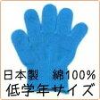 カラー軍手 日本製 綿100%[小学校低学年]青子供用 カラー手袋[紫外線UV日焼け対策・イベント・コスプレ衣装に]