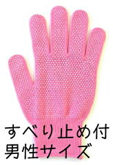 綿100%カラー軍手/カラー手袋[男性]すべり止め付軍手 ピンク 日本製カラー軍手