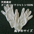 オーガニックコットン手袋