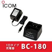 アイコムBC-1801口タイプ充電器【iCOM/充電器/チャージャー/IC-4110/】