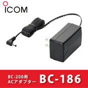 アイコムBC-186連結式2口充電器専用ACアダプター【iCOM/IC-4300/IC-4300L/チャージャー/充電器】