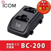 アイコムBC-200連結式2口充電器【iCOM/IC-4300/IC-4300L/IC-4350/IC-4350L/チャージャー/充電器】