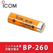 アイコムBP-260充電式ニッケル水素電池【iCOM/バッテリー/電池/IC-4300/IC-4300L/IC-4350/IC-4350L】