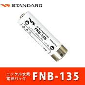 �����������(STANDARD)FNB-135�˥å���������ӥѥå���FTH-307/FTH-308/FTH-508/Ȭ�Ž�̵��(YAESU)��