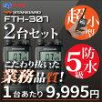 スタンダード FTH-307 トランシーバー 2台セット 防水 小型 軽量 インカム 【代引手数料無料】
