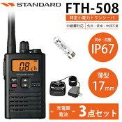 スタンダード(STANDARD)FTH-508トランシーバー【防水/特定小電力/インカム/八重洲無線(YAESU)】