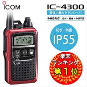 アイコムIC-4300メタリックレッド特定小電力トランシーバー【iCOM/インカム/無線機/免許・資格・申請不要/ICOM/赤】