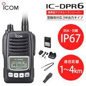 アイコムIC-DPR6デジタル簡易無線登録局トランシーバー【iCOM/インカム/簡易無線/無線機/防水/5W】