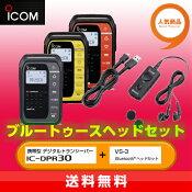 アイコムIC-DPR30デジタル簡易無線登録局トランシーバー【iCOM/インカム/簡易無線/無線機/防水/1W】