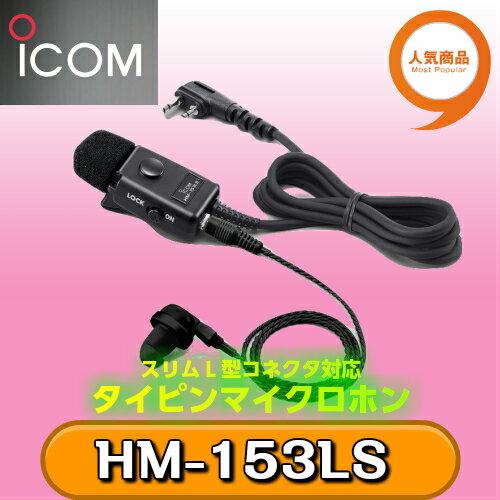アイコム HM-153LS タイピンマイクロホン (スリムL型コネクター対応)