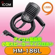 アイコムHM-186L小型スピーカーマイクロホン【iCOM/スピーカーマイク/IC-4110/2PIN/2ピンL型】