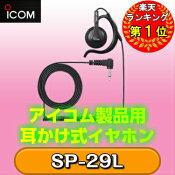 アイコムSP-29L耳かけ型イヤホン【iCOM/イヤホン/耳掛け/IC-4110/】