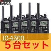 アイコムIC-4300ブラック特定小電力トランシーバー【iCOM/インカム/無線機/免許・資格・申請不要/ICOM/黒】