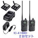 アイコム IC-4188D 2台セット 特定小電力トランシーバー 同時通話対応 iCOM インカム | 無線機 免許不要 ICOM 同時通話 おすすめ 売れ筋 ロングアンテナ 申請不要 IP54 中継機対応・・・