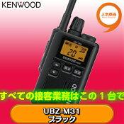 ケンウッド(KENWOOD)UBZ-M31ブラック